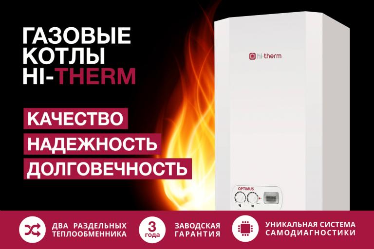 Газовые котлы Hi-Therm - новое поступление!