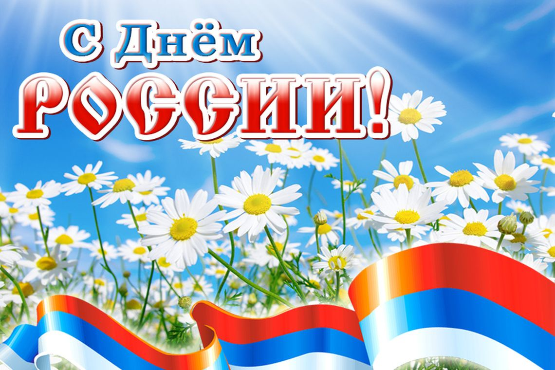 Поздравляем вас с Днем России! >