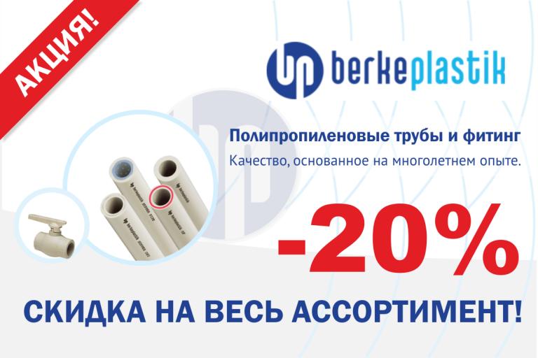 Акция! Скидка 20% на всю продукцию Berke Plastik!