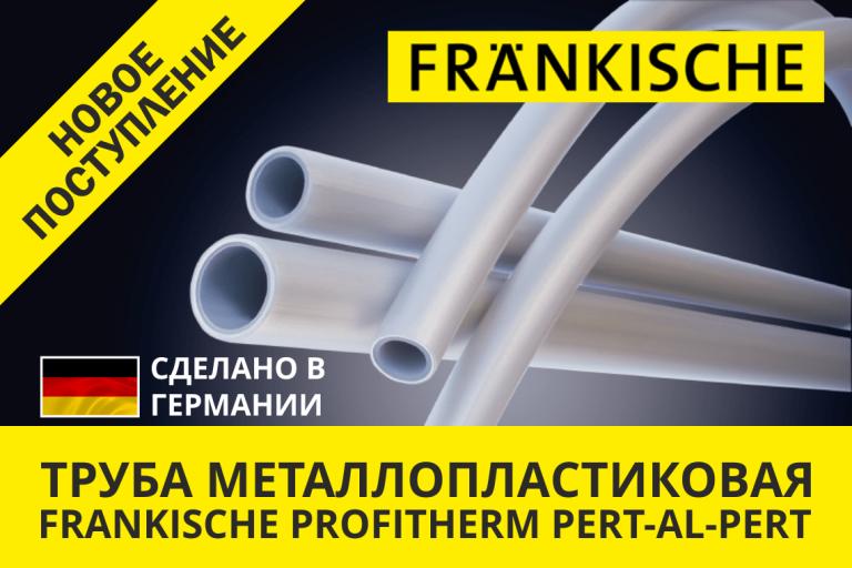 Металлопластиковая труба FRANKISCHE — новое поступление!