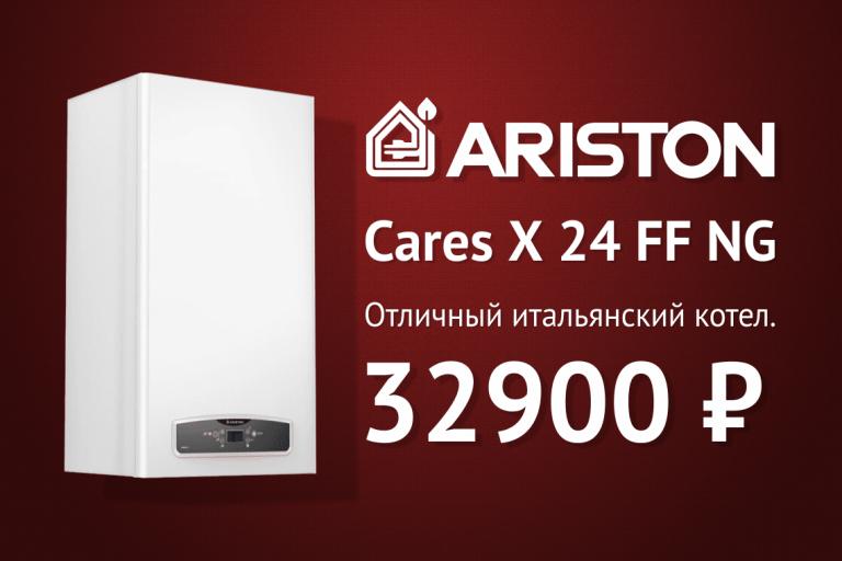 Котел Аристон – новое поступление. Модель Ariston Cares X 24 FF NG.