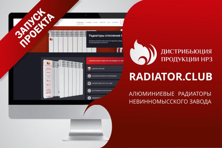 Запущен проект RADIATOR.CLUB