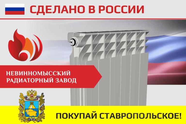 Радиаторы отопления Невинномысского Радиаторного Завода