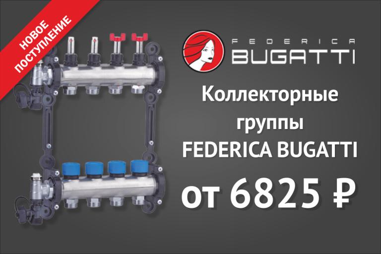 Коллекторы для отопления и теплых полов Federica Bugatti – новое поступление!