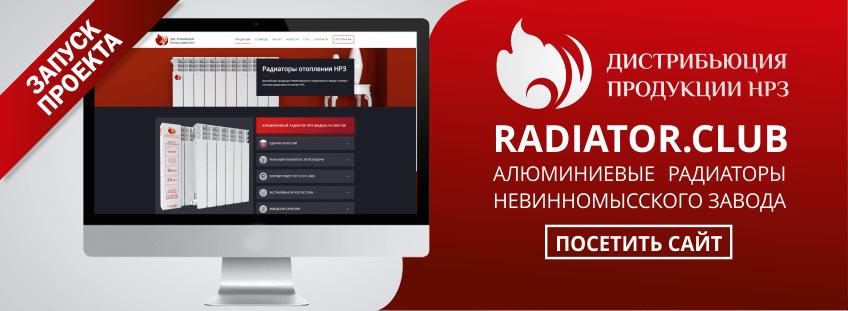RADIATOR-CLUB