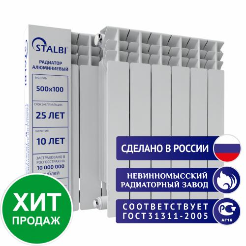Радиатор алюминиевый STALBI 500/100 Невинномысский Радиаторный Завод