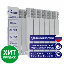 Радиатор алюминиевый STALBI 500/80 Невинномысский Радиаторный Завод